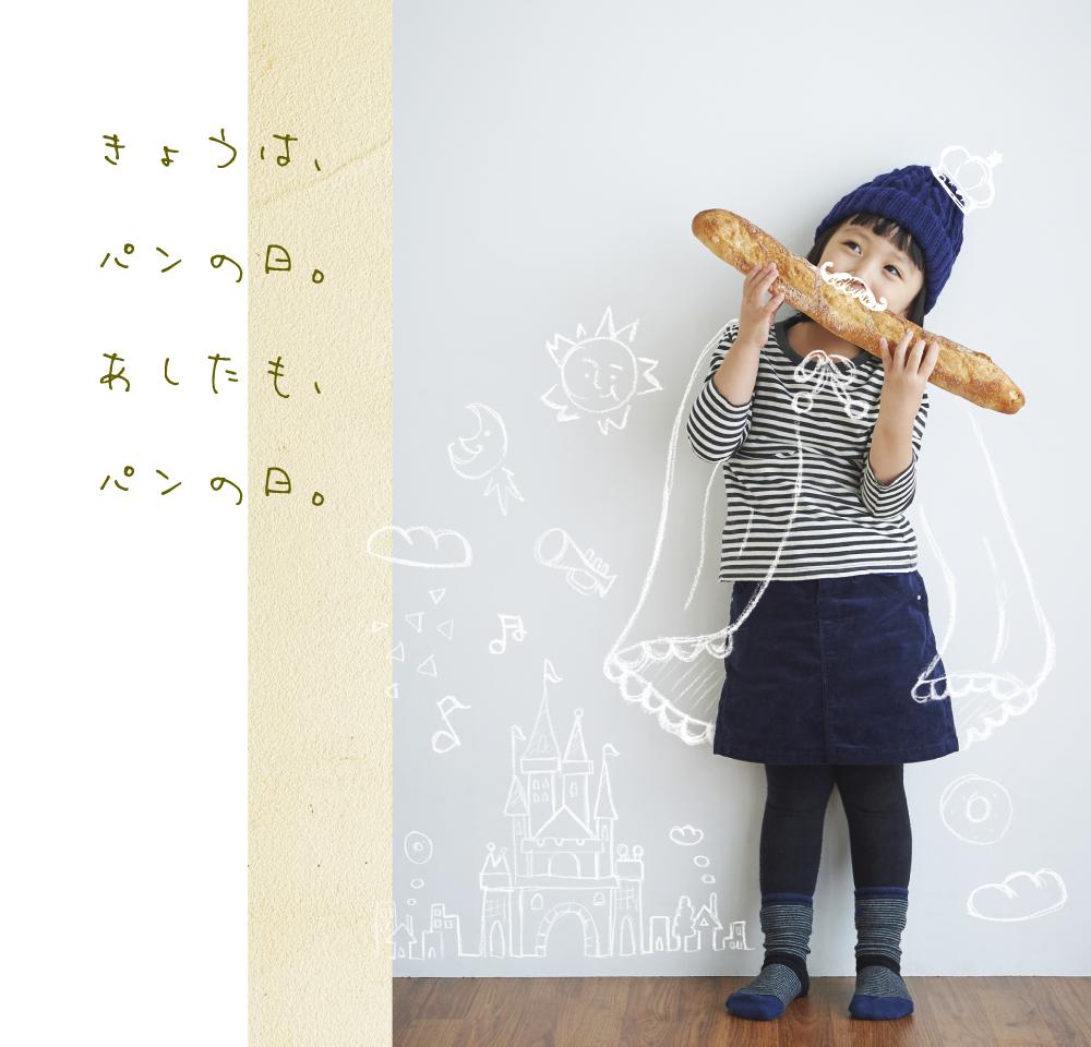 kili_きょうは、パンの日。