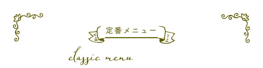 kili_定番メニュー