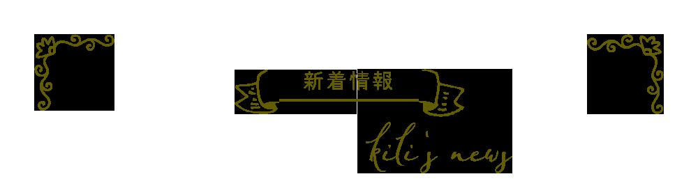 kili_新着情報